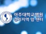 [동영상]방사선치료의 오해와 …