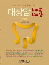대장암 100문100답 개정판