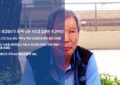 [영상후기] 중입자치료후기 -…