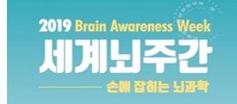 `2019 세계 뇌 주간` 행사 개최